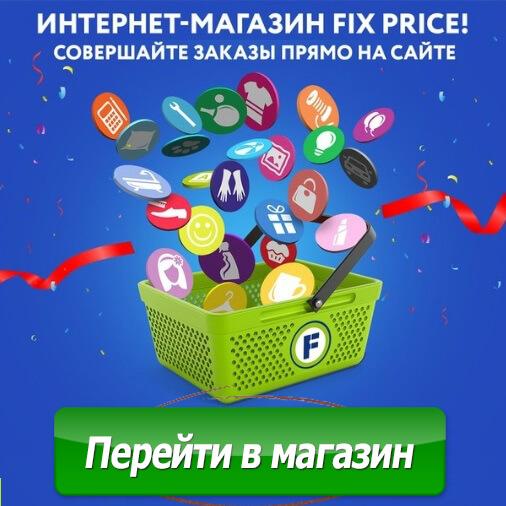 Интернет магазин Fix Price