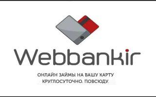 Webbankir — Личный кабинет и регистрация