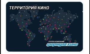 Бонусная Карта «Территория кино»