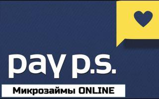 Pay P S Личный кабинет и его использование