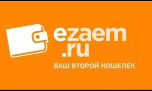 Ezaem вход в Личный кабинет пользователя