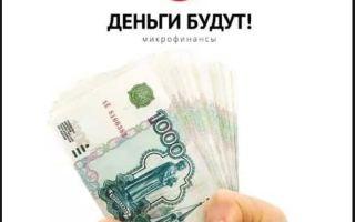 Деньги Будут авторизация в Личном кабинете