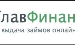 ГлавФинанс: Вход в Личный кабинет после регистрации