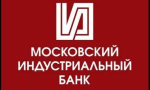 Московский индустриальный банк личный кабинет