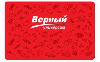 БонуснаяКарта Верный