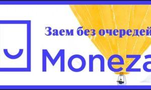Moneza: оформление займов через Личный кабинет