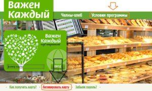 активировать карту челны хлеб