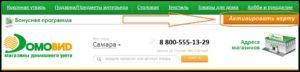 domovid.ru bonus активация карты