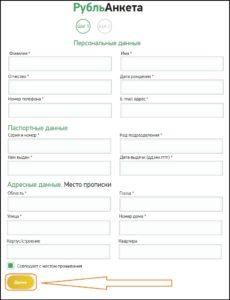 рубльвам личный кабинет заявка