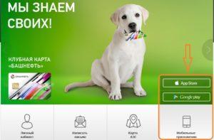 Башнефть АЗС мобильное приложение