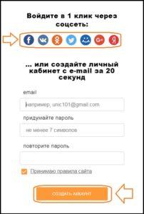 cash4brands ru регистрация форма