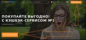 cash4brands ru регистрация
