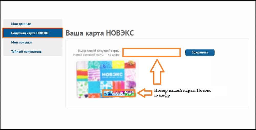 новэкс бонусная карта