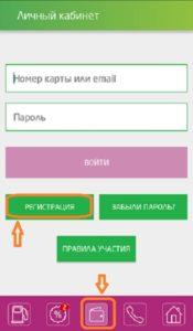 Мобильное приложение Башнефть АЗС