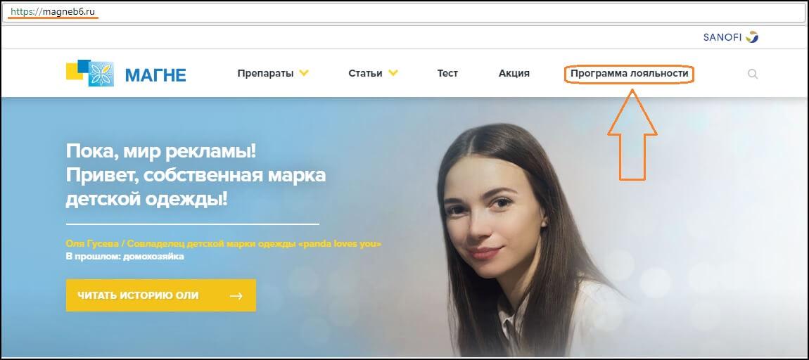 magneb6.ru зарегистрировать карту