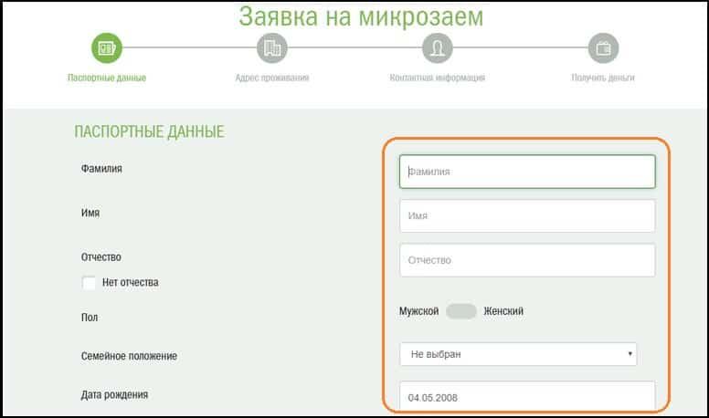 Грин Мани онлайн заявка