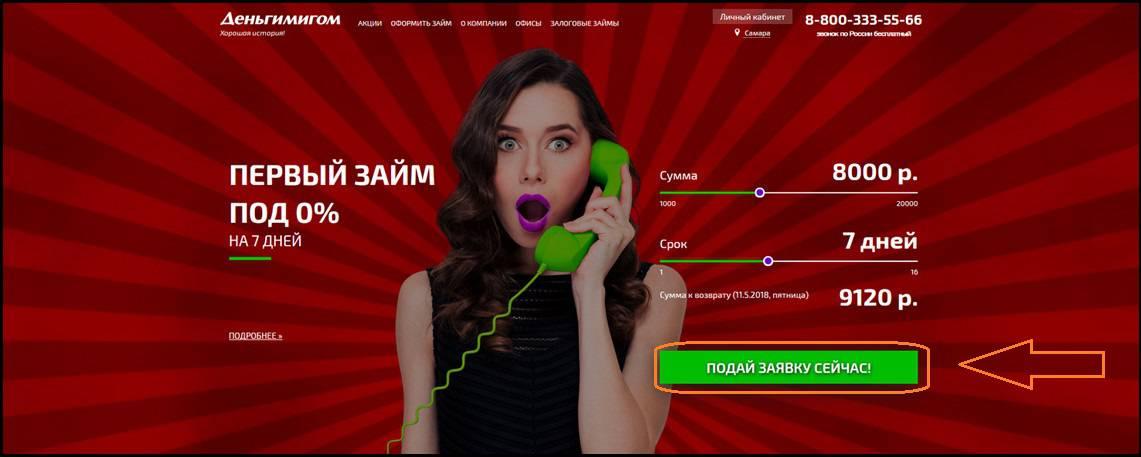 Деньги мигом онлайн заявка