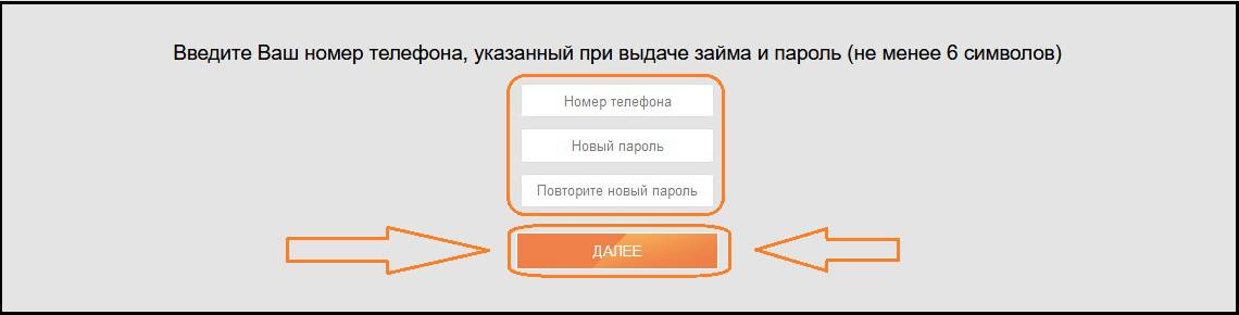 Фаст Финанс личный кабинет регистрация
