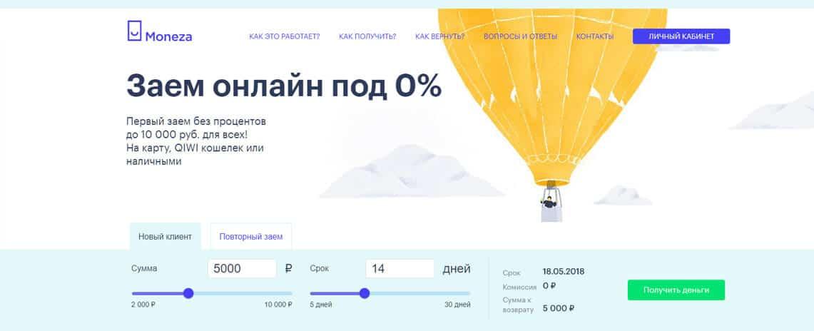 Монеза Онлайн