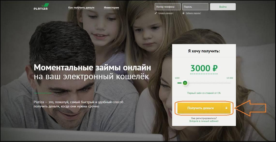 Платиза официальный сайт