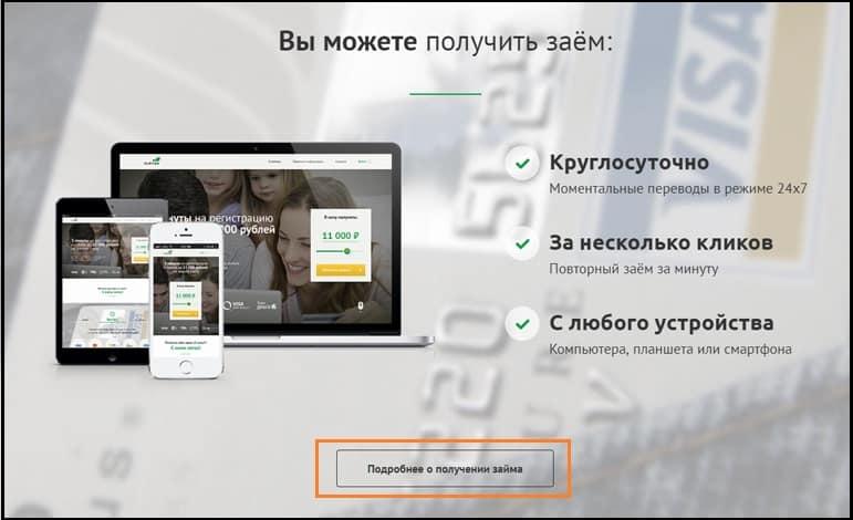 Платиза онлайн займ