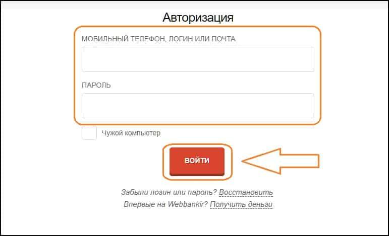 веббанкир вход личный кабинет