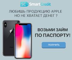 Smart Credit взять кредит онлайн